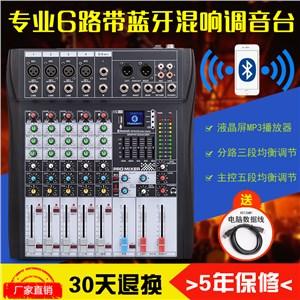 CT6-2 专业6路带蓝牙混响调音台