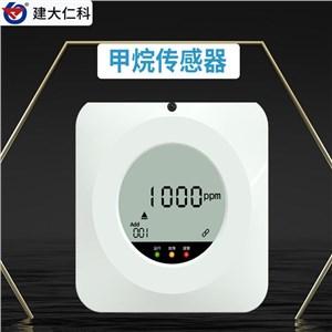 建大仁科 RS-CH4-N01-C 甲烷变送器 甲烷气体传感器厂家