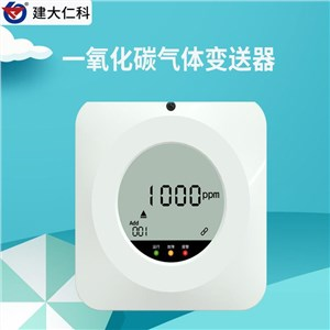 建大仁科 RS-CO-N01-C 一氧化碳报警器 CO传感器厂家