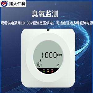 建大仁科 RS-O3-N01-C  臭氧检测仪 有毒有害气体监测 O3检测仪 臭氧变送器