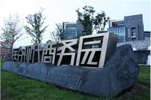 上海国际医学园区