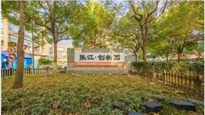 张江创新园科创空间