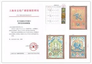 上海进口不丹艺术品批文