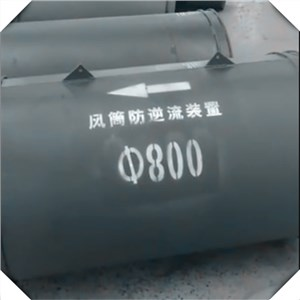 防逆流鐵風筒,Φ800防逆流鐵風筒