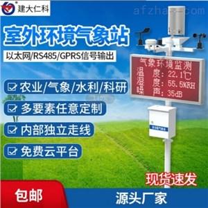 RS-QXZN-M 建大仁科便携式校园农业室外全自动气象站