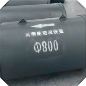 铁风筒反逆流装置,煤矿铁风筒反逆流装置