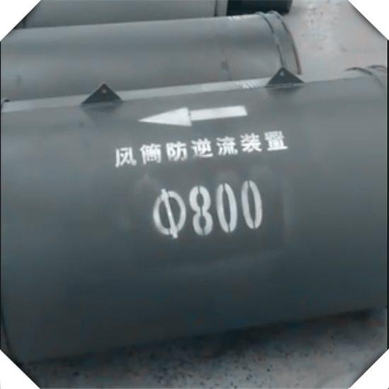 矿用防逆流铁风筒的优点