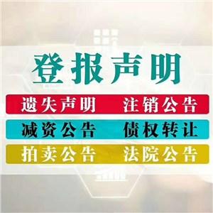 北京晚报公司注销公告登报