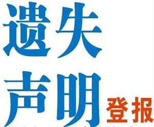 北京公章财务章法人人名章遗失登报声明