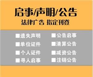 北京营业执照遗失声明登报