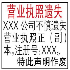 北京营业执照遗失登报补办流程