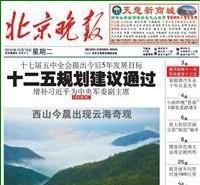 北京晚报广告登报电话