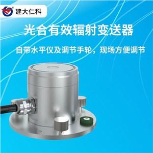 建大仁科   RS-GH-*-AL  光合有效辐射变送器