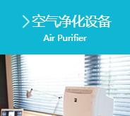 大金空气净化设备