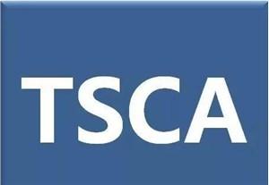 tsca认证是什么,做tsca测试要多少钱