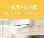 家用分体空调