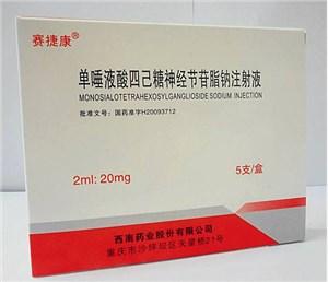 赛捷康_单唾液酸四己糖神经节苷脂钠注射液