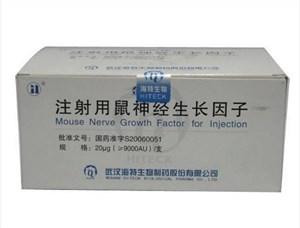 金路捷(注射用鼠神经生长因子)20ug 海特生物