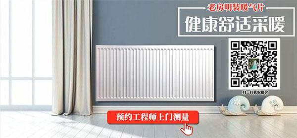 上海暖气片安装公司