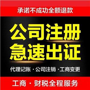 江岸注册公司-江岸公司注册-江岸代理记账