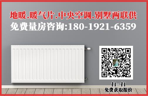 上海暖气片安装量房