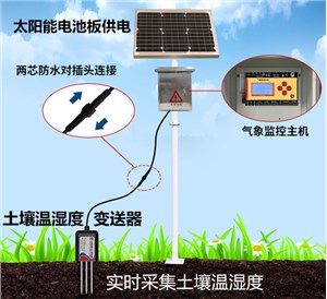 建大仁科    土壤墒情之土壤温湿度监测系统