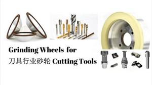 刀具行业如何选用砂轮?