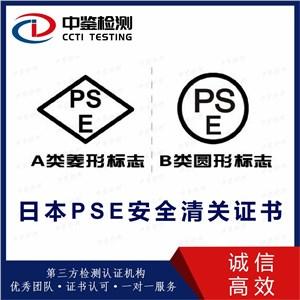 日本PSE认证准备资料及费用