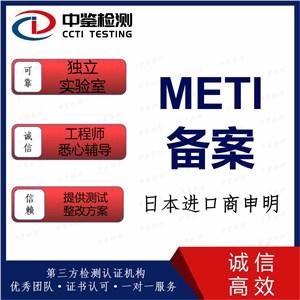 什么是日本METI备案,办理需要什么?