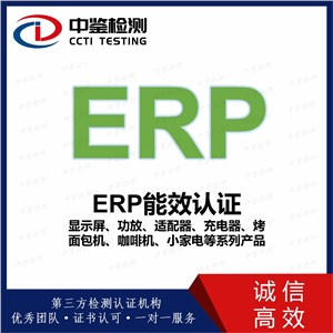 什么是ERP能效认证?