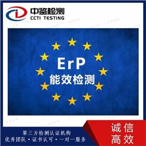 什么是欧盟ERP认证?